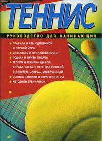 большой теннис для начинающих